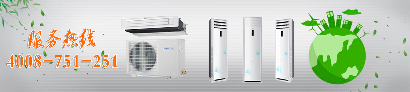 库存空调回收、商用中央空调回收、家用空调回收、二手空调回收、废旧空调回收